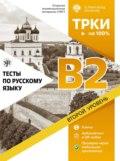 Тесты по русскому языку. В2. Открытые экзаменационные материалы СПбГУ