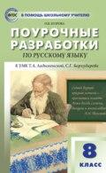 Поурочные разработки по русскому языку. 8 класс (к УМК Т. А. Ладыженской, С. Г. Бархударова)