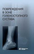Повреждения в зоне голеностопного сустава