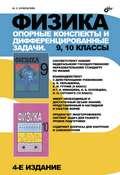 Физика. Опорные конспекты и дифференцированные задачи. 9, 10 классы