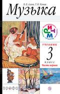 Музыка. 3 класс. Часть 1