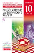 Алгебра и начала математического анализа. 10 класс. Базовый уровень