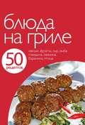 50 рецептов. Блюда на гриле
