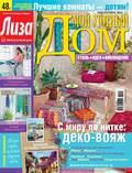 Журнал «Лиза. Мой уютный дом» №09\/2014