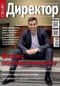 Директор информационной службы №01\/2015