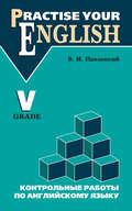 Контрольные работы по английскому языку. Учебное пособие для учащихся V класса
