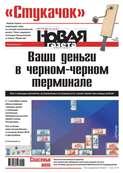 Новая газета 88-2015