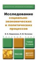 Исследование социально-экономических и политических процессов 3-е изд., пер. и доп. Учебник для бакалавров