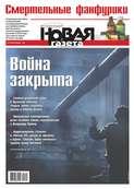 Новая газета 109-2015