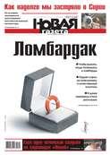 Новая газета 111-2015
