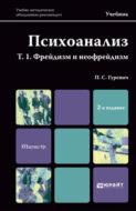 Психоанализ. Т. 1. Фрейдизм и неофрейдизм 2-е изд., пер. и доп. Учебник для магистров