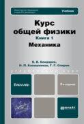 Курс общей физики. Книга 1: Механика. Учебник для бакалавров