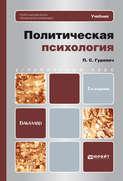 Политическая психология 2-е изд. Учебник для бакалавров