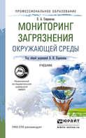 Мониторинг загрязнения окружающей среды. Учебник для СПО