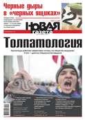 Новая газета 122-2015