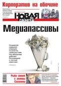 Новая газета 141-2015