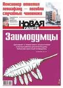 Новая газета 02-2016