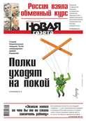 Новая газета 38-2016