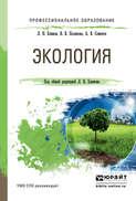 Экология. Учебное пособие для СПО