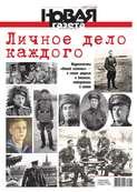 Новая газета 48-2016