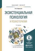 Экзистенциальная психология и психотерапия 2-е изд., испр. и доп. Учебное пособие для бакалавриата и магистратуры
