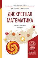 Дискретная математика 5-е изд., испр. и доп. Учебник и практикум для академического бакалавриата