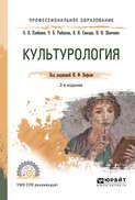 Культурология 2-е изд., испр. и доп. Учебное пособие для СПО