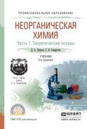 Неорганическая химия в 2 ч. Часть 1. Теоретические основы 5-е изд., пер. и доп. Учебник для СПО