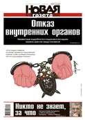 Новая газета 79-2016