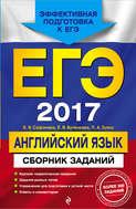 ЕГЭ-2017. Английский язык. Сборник заданий
