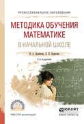 Методика обучения математике в начальной школе 2-е изд., испр. и доп. Учебное пособие для СПО