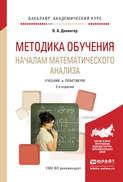 Методика обучения началам математического анализа 2-е изд., испр. и доп. Учебник и практикум для академического бакалавриата