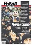 Новая газета 110-2016