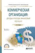 Коммерческая организация: доходы и расходы, финансовый результат. Учебное пособие для СПО