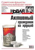 Новая Газета 42-2017