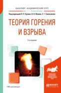 Теория горения и взрыва 2-е изд., пер. и доп. Учебное пособие для академического бакалавриата