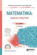 Математика: задачи с модулем 2-е изд., испр. и доп. Учебное пособие для СПО