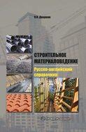 Строительное материаловедение. Русско-английский справочник