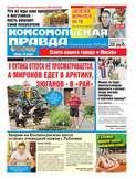Комсомольская Правда. Москва 83-2017