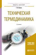 Техническая термодинамика 2-е изд., испр. и доп. Учебное пособие для академического бакалавриата