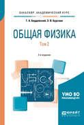 Общая физика в 2 т. Том 2 2-е изд., испр. и доп. Учебное пособие для академического бакалавриата