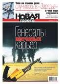 Новая Газета 107-2017