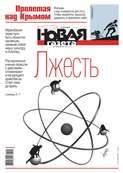Новая Газета 109-2017