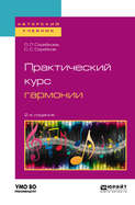 Практический курс гармонии 2-е изд., испр. и доп. Учебник для вузов