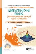 Математический анализ. Дифференцирование функций одной переменной 2-е изд., пер. и доп. Учебное пособие для СПО