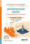 Математический анализ. Функции многих переменных 2-е изд., пер. и доп. Учебник и практикум для СПО