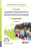 Основы духовно-нравственного воспитания школьников 2-е изд., пер. и доп. Учебное пособие для СПО