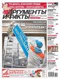 Аргументы и Факты Москва 09-2018