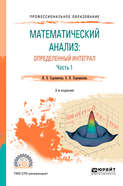 Математический анализ: определенный интеграл в 2 ч. Часть 1 2-е изд., пер. и доп. Учебное пособие для СПО