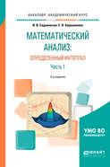 Математический анализ: определенный интеграл в 2 ч. Часть 1 2-е изд., пер. и доп. Учебное пособие для академического бакалавриата